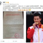 Cai Yun receives his retirement certificate from the Chinese Badminton Association. (photo: Cai Yun's Weibo)