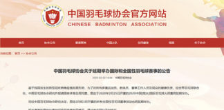 Chinese Badminton Association issues official statement to postpone all international and national badminton tournaments. (photo: Chinese Badminton Association)