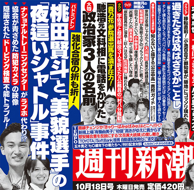 A Japanese magazine puts Kento Momota and Yuki Fukushima on the cover. (photo: Shincho)