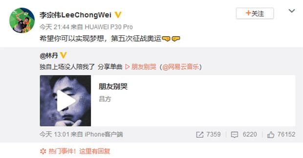 Message exchange between Lee Chong Wei and Lin Dan after Lee's retirement announcement. (photo: Weibo)