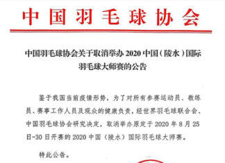 Announcement from the Chinese Badminton Association about the cancellation of 2020 Lingshui China Masters. (photo: Chinese Badminton Association)