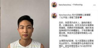 Chou Tien Chen explains the middle finger incident. (photo: Chou Tien Chen's Instagram)