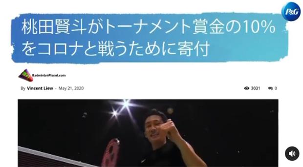 BadmintonPlanet.com Featured in Kento Momota Videos. (photo: Kento Momota's Instagram)