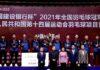 The Zhejiang team wins the men's team event at the 2021 China National Badminton Championships. (photo: Badminton China)